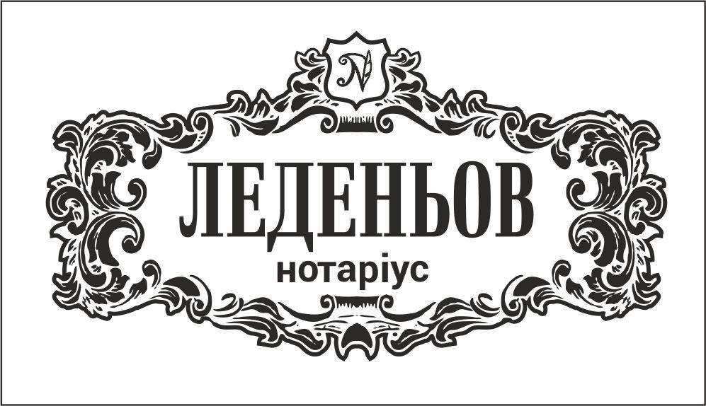 Леденьов Володимир Сергыйович