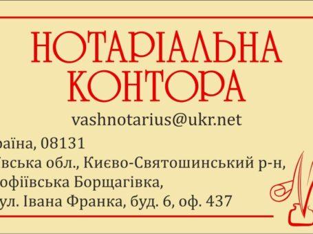 Войтюк Анастасія Казимирівна