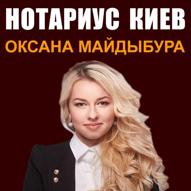 Майдыбура Оксана Васильевна